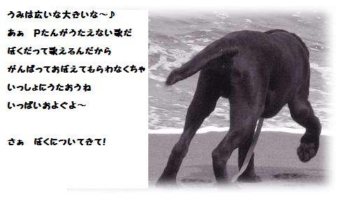 umi-usiro-mono