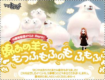 4周年記念綿あめ羊イベント