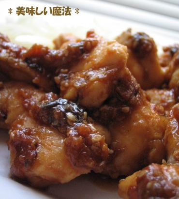 鶏の梅シソゴマ焼き