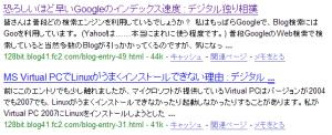 検索結果のページタイトル