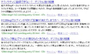 修正後の検索結果