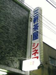 三軒茶屋シネマ