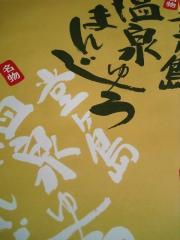 堂ヶ島の温泉饅頭