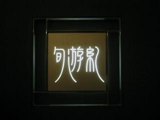 ホテルde中華