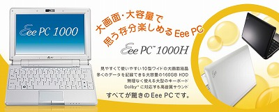 EeePC①