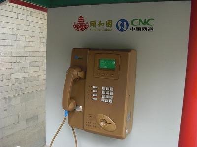 世界遺産な公衆電話