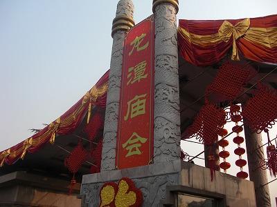 廟会の看板090130
