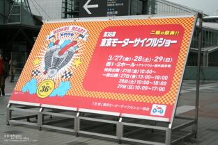 第36回東京モーターサイクルショー