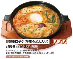 特製辛口チゲ(半玉うどん入り)