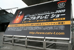 ケーブルテレビ ショー2009