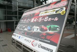 SIS東京スペシャルインポートカーショー2009