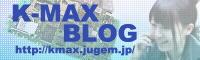 K-MAXメンバーによる投げっぱなしブログ! K-MAX BLOG