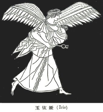 イリス女神