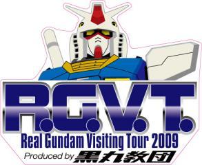 RGVT_090807.jpg