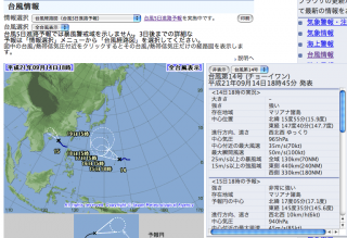 Typhoon14.png