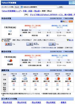 20090729_weather_okayama.jpg