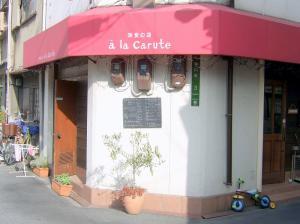 A_La_Carute_0812-25.jpg