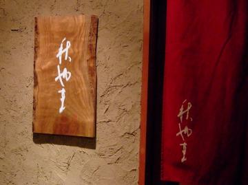 Akiyama_0905-23.jpg