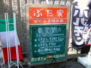 Butaya_0903-13.jpg