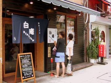 Byakuan_0908-38_mosaic.jpg