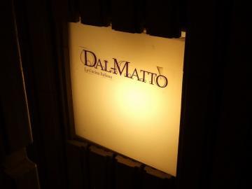 Dal_Matto_0901-59.jpg