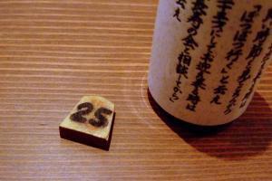 Echigoya_Gonbee_0811-22.jpg
