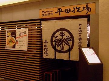 Hirata_bokujo_0906-18.jpg