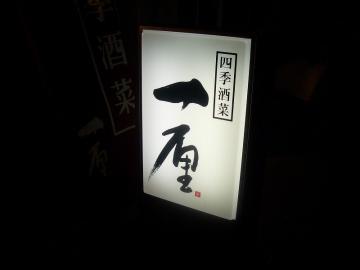 Ichirin_0808-00.jpg