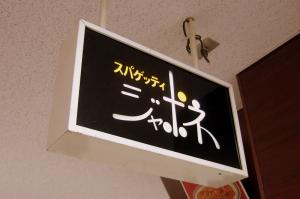 Japone_0907-15.jpg