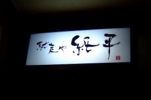 Junpei_0807-14.jpg