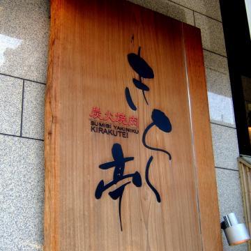 Kiraku_tei_0904-19.jpg