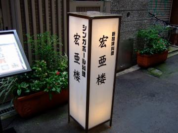 Koaro_0810-21.jpg