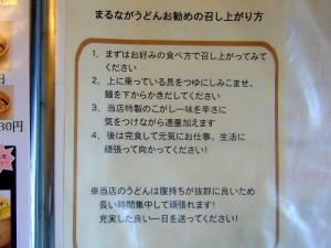 Marunaga_0905-29.jpg