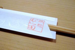 Muzushi_Murata_0904-50.jpg