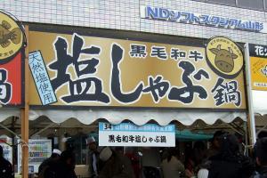 Nabe_gassenn_0812-121.jpg