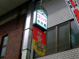 Nakamuraya_0904-11.jpg