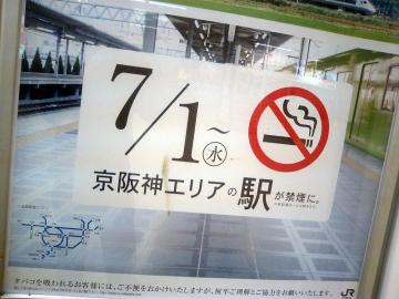 No_smoking_0905.jpg