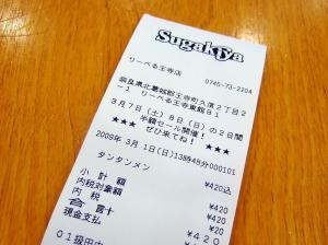 Sugakiya_0903-12.jpg
