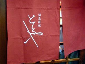Totoya_0810-20.jpg