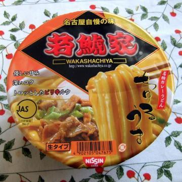 Wakashachiya_0812-6.jpg