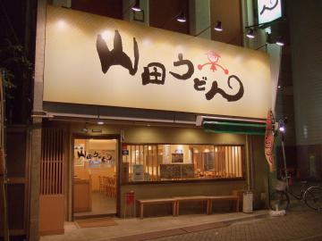 Yamada_Udon_0811-19.jpg