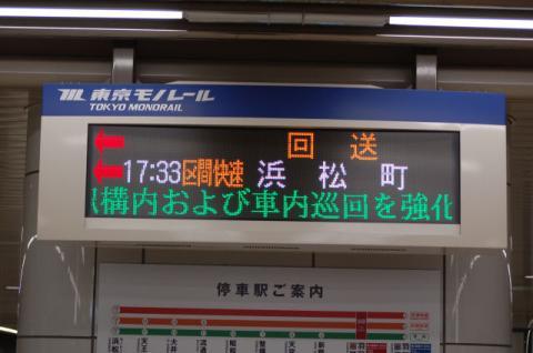 haneda1terminal-d2.jpg