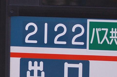 keisei-2122up.jpg