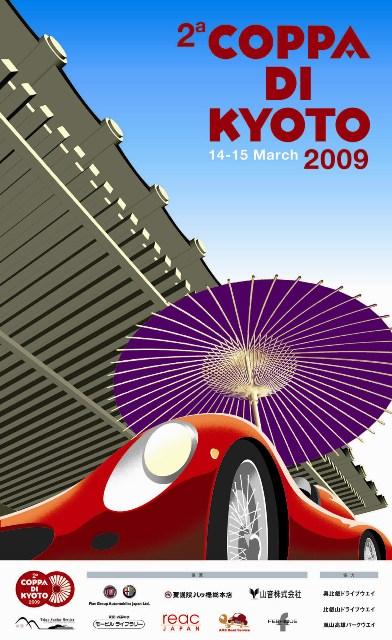 COPPA DI KYOTO 2009 Pos