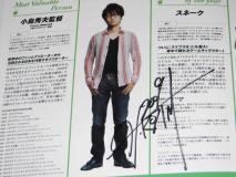 小島サイン