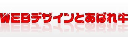 WEBデザインとあばれ牛