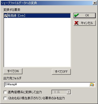 シェープファイル変換