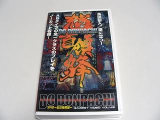 ゲーメストビデオVol.43 怒首領蜂~紅の弾幕編~