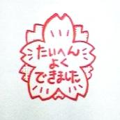 repo_stamp