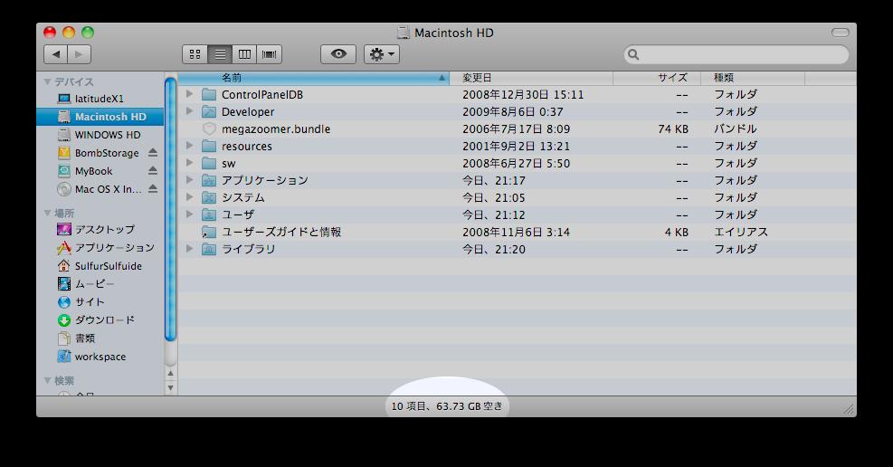 スクリーンショット(2009-09-11 21.43.50)2
